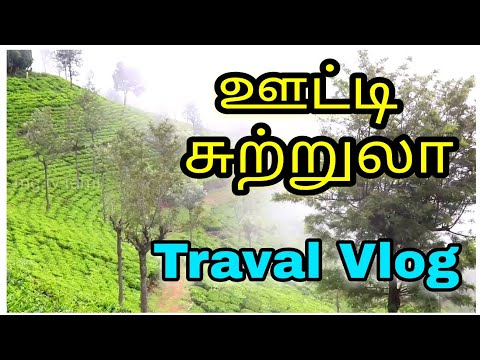 Ooty Travel Vlog,  Tamilnadu tourism, Indian hills, Coimbatore city Travel, Indian tour travel,mgtv