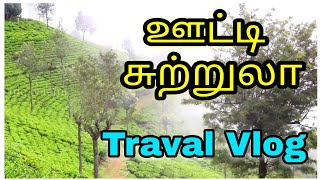 Ooty Travel Vlog,  Tamilnadu tourism, Indian hills, Coimbatore city Travel, Indian tour travel,mgtv