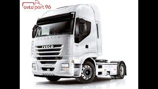 Фото Видео диагностика грузовых транспортных средств.