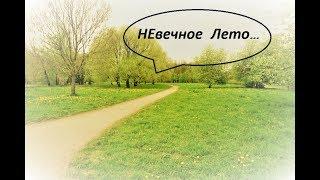 НЕвечное Лето. (Вечная Весна)