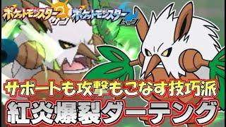 【ポケモンSM】超玄人向けポケモン「ダーテング」の用法を大公開! Pokemon Sun and Moon Rating Battle