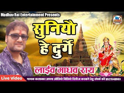सुनियो हे दुर्गे//लाइव माधव राय//madhav rai entertainment