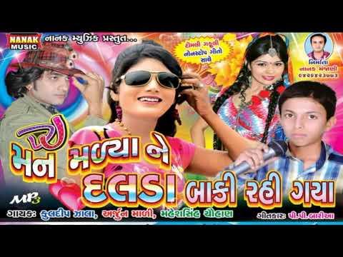 Man Malyane Dalada Baki Rahi Gaya|| Gujarati Timali || Mp3