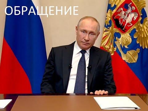Обращение Путина Видео