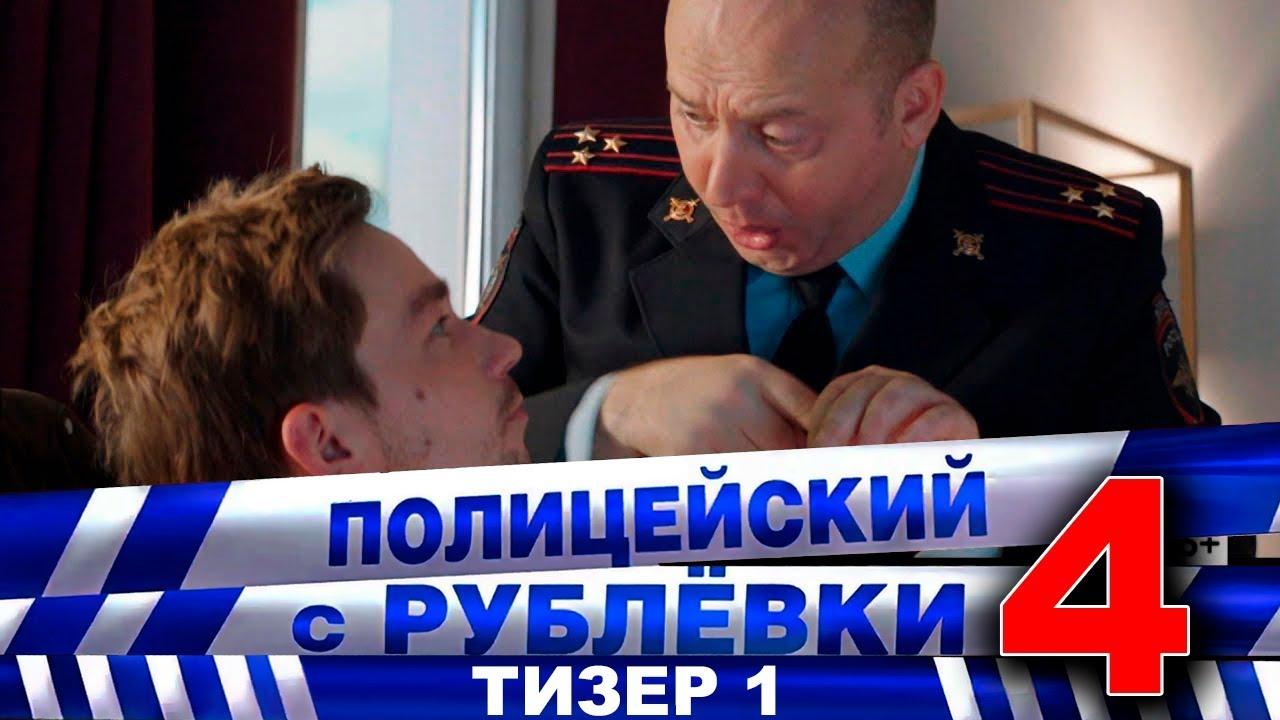 Цензуры 1 скачать полицейский с бесплатно без сезон рублевки полицейский с