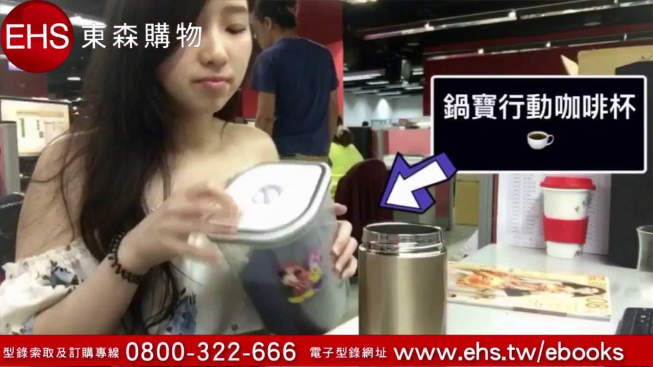 東森購物-鍋寶咖啡萃取杯行動咖啡美味組 - YouTube