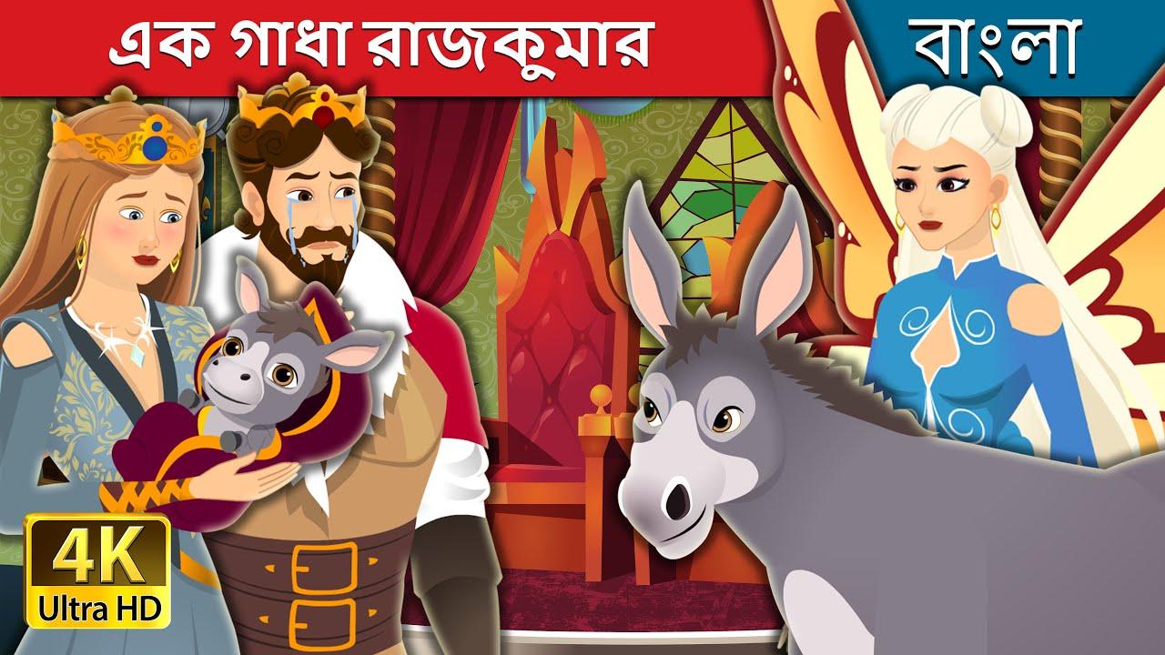 এক গাধা রাজকুমার | The Donkey Prince Bengali | Bengali Fairy Tales