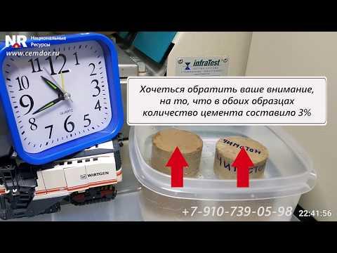 Стабилизатор грунта. Чимстон -  эффект применения стабилизатора в агрессивной среде