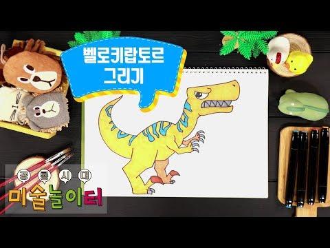 벨로키랍토르   공룡 그림 그리기   창의팡팡 미술놀이터 시즌2 공룡시대 #22