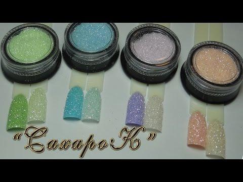 Дизайн ногтей сахарный песок
