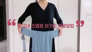 육아템리뷰 | 포그내 스텝원 에어 아기띠 착용방법