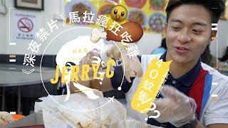 《馬拉 EP.3》深夜禁片 馬拉瘋狂食雞|Jerry.C 謝利