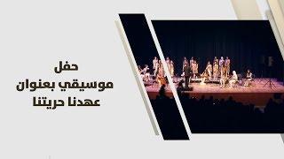 """حفل موسيقي بعنوان """"عهدنا حريتنا"""" دعما للاسيرات الفلسطينيات"""