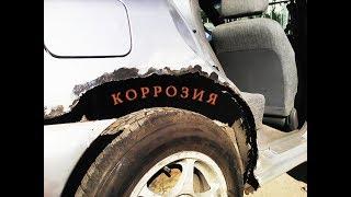 Ремонт сквозной коррозии кузова авто без сварки
