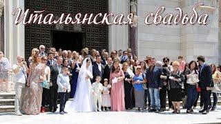 Неаполь: Итальянская свадьба