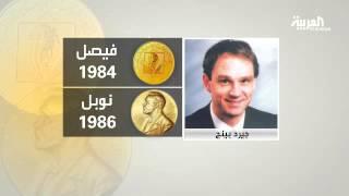 جائزة #الملك_فيصل الطريق إلى جائزة #نوبل