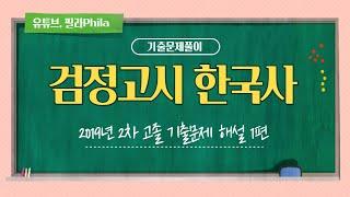 [검정고시 한국사 기출문제 무료해설] 2019년 2차 …