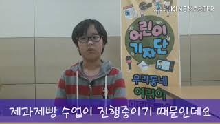 어린이기자단_장락청소년문화의집_2팀_하진