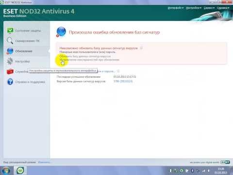 Изменение сервера обновлений антивируса ESET NOD32 V4