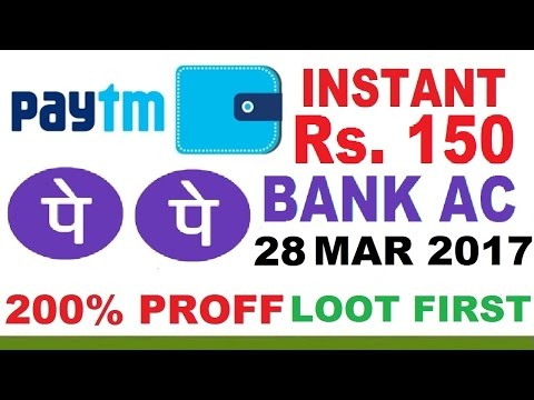 Unlimited Trick PhonePe APP PAYTM TRICK RS. 150 CASH INTO BANK AC INSTANTLY
