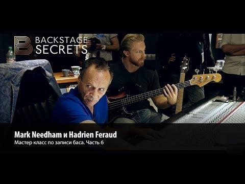 "Mark Needham и Hadrien Feraud - мастер класс ""запись баса"" часть 6"