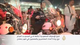 بالفيديو.. فرق إسعاف بدراجات نارية فى المسجد الحرام
