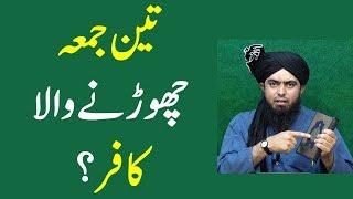 Download lagu Teen jumay chorne wala kafir Ilmi Jawab Engineer Muhammad Ali Mirza