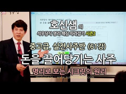 호신샘 석우당식 명리핵심 따라잡기 시즌2(61�