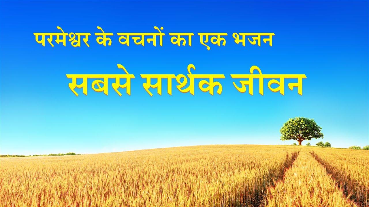 Hindi Christian Song | सबसे सार्थक जीवन (Lyrics)