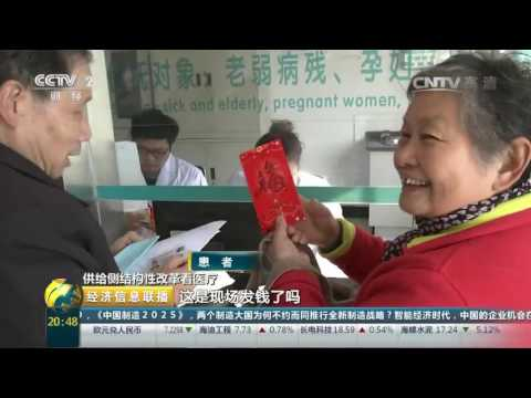 CCTV2-Economic Information News-Wanhuhealth PBM
