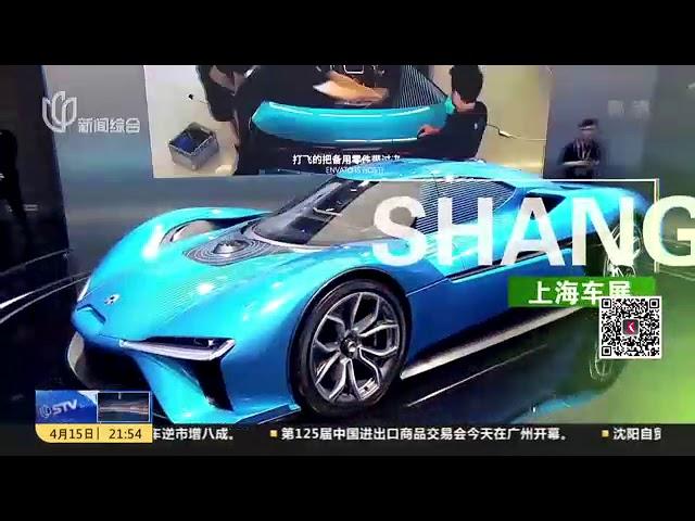 """上视新闻综合频道、看看新闻明天推出""""2019上海车展""""直播报道"""