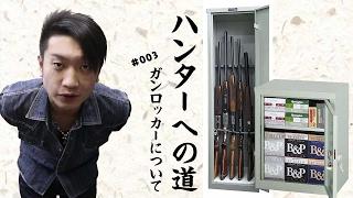 大日本猟友会 http://www.moriniikou.jp/