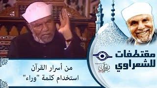 """من أسرار القرآن: استخدام كلمة """"وراء"""""""