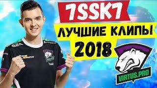 7SSK7 ЛУЧШИЕ КЛИПЫ 2018 ГОДА