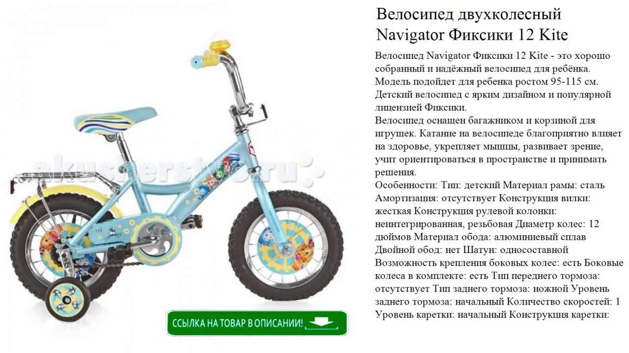Двухколесный велосипед Velolider
