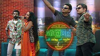 Beli Mal with Peshala and Denuwan | 29th August 2020 Thumbnail