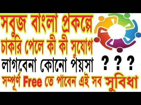 sabuj bangla rural welfare society job benefit,srws job benefits all,free 13 help srws,utkarsha job