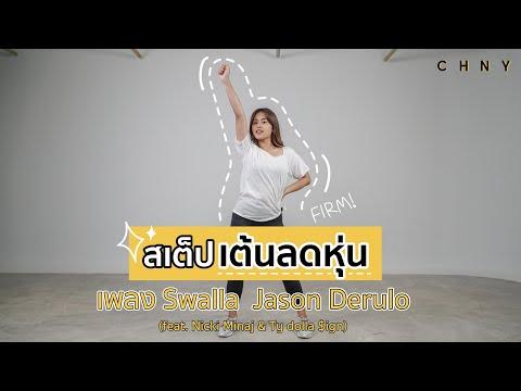 สเต็ปเต้นลดน้ำหนัก เพลง Swalla (Mirrored) | CHNY Exercise EP. 1