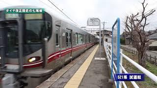 JR西日本 七尾線 能登部駅
