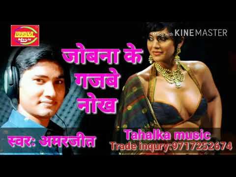 जोबना के गजबे नोख || Popular Bhojpuri Song || Jobana Ke Gajbe Nokh || Amarjeet
