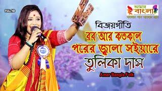 বিজয়গীতি || রব আর কতকাল পরের জ্বালা সইয়ারে || তুলিকা দাস || Tulika Das || Folk Song || Full HD