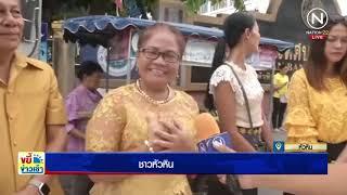 ชาวหัวหินร่วมรำลึก วันคล้ายวันสวรรคต รัชกาลที่ 9 | ขยี้ข่าวเช้า | NationTV22
