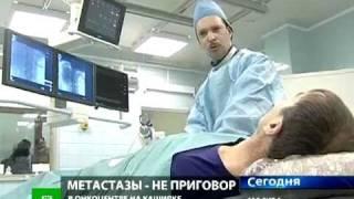 19.01.2012 Метастазы - не приговор.mp4