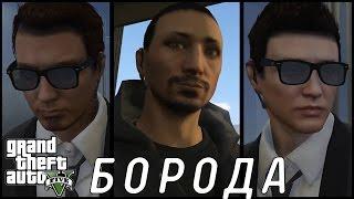 GTA 5 ПРИКОЛЬНЫЕ МОМЕНТЫ - БОРОДА