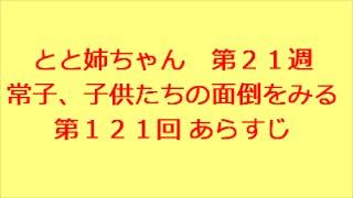 連続テレビ小説 とと姉ちゃん 第21週 常子、子供たちの面倒をみる 第...