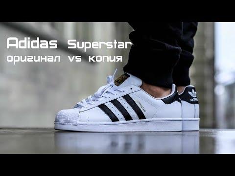 Adidas Superstar как отличить оригинальные кроссовки от пали || C77124