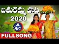 Bathukamma Song 2020 | Kanakavva | Lakshmi | Kasarla Shyam | Adams l Damu Reddy | MicTv