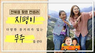 전북관광콘텐츠 유튜브 크리에이터 우수상 수상작_지평이_…
