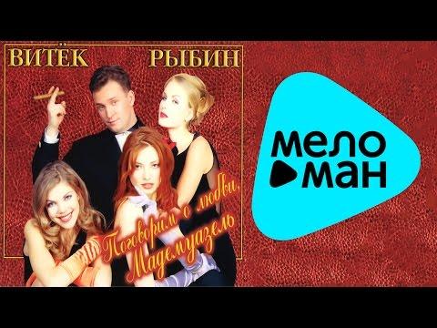 Витёк Рыбин  - Поговорим о любви, Мадемуазель   (Альбом 1997)