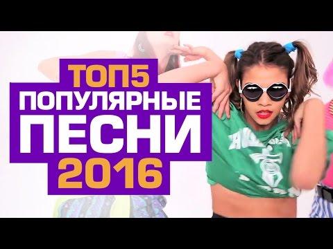 Самые популярные песни 2017-2018 (лучшая музыка)